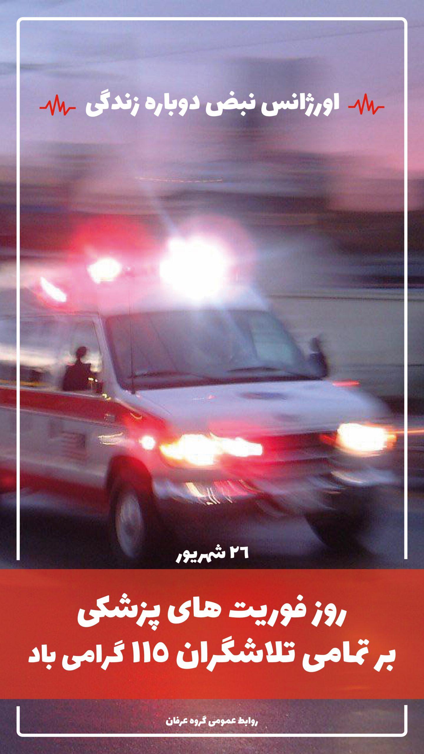 روز اورژانس و فوریت های پزشکی