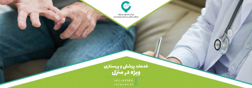 گروه خدمات عرفان سلامت