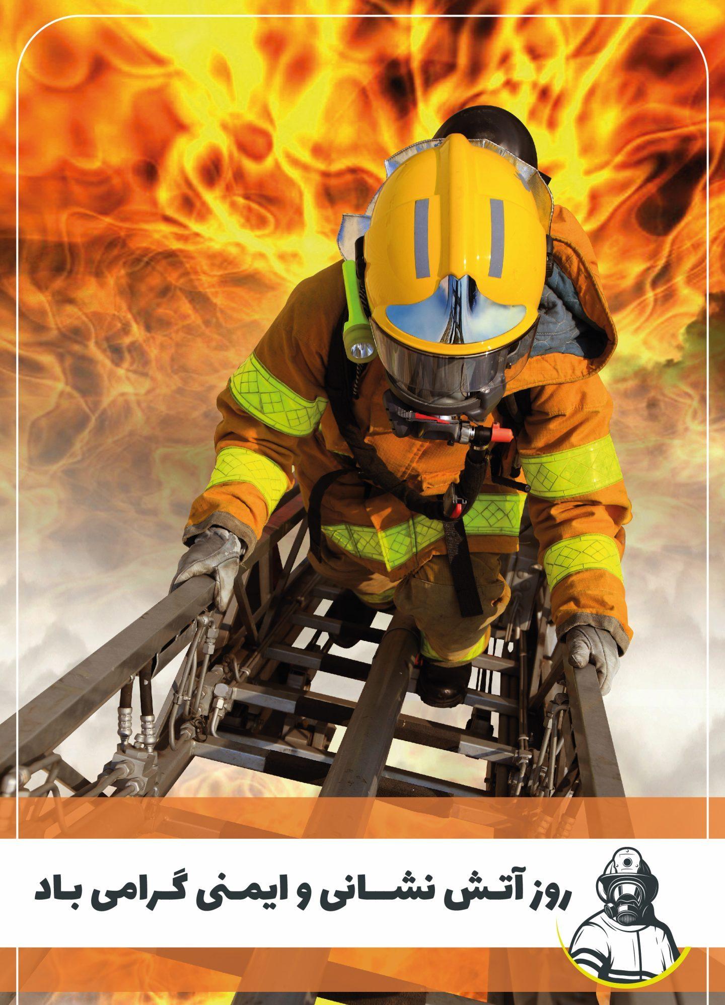 روز آتش نشانی و ایمنی