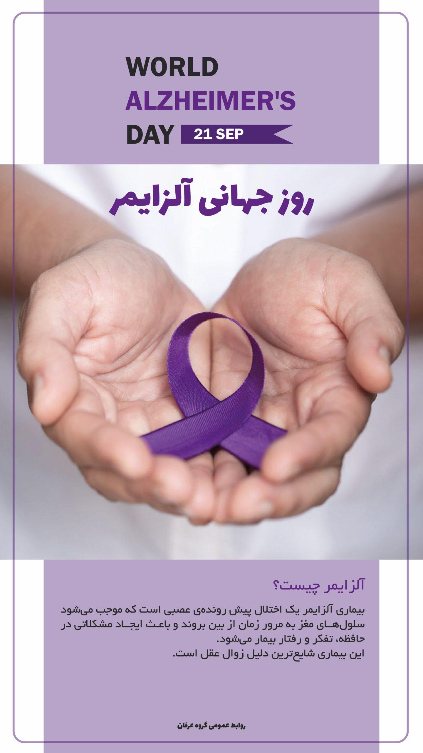 روز جهانی آلزایمر