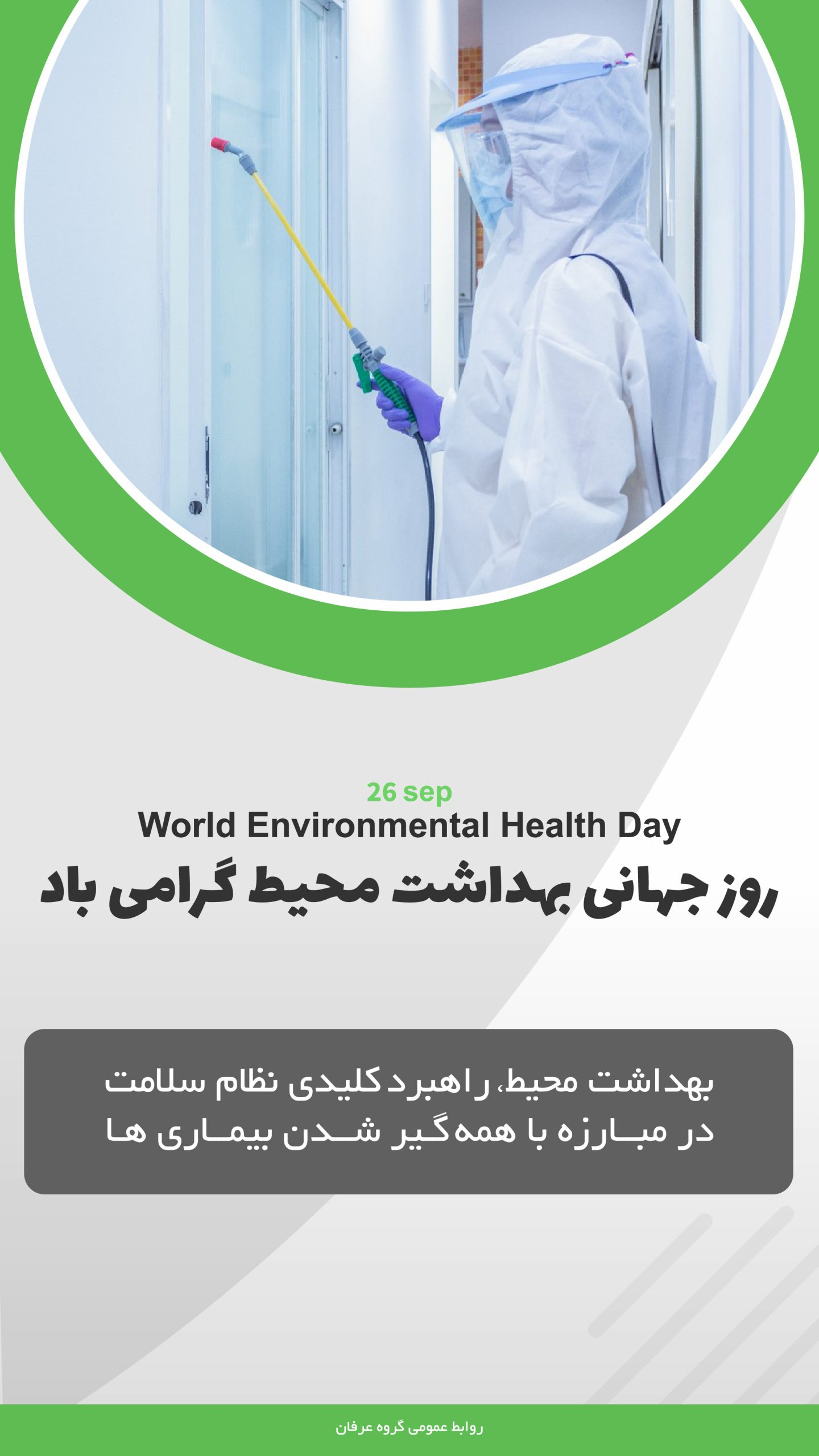 روز جهانی بهداشت محیط