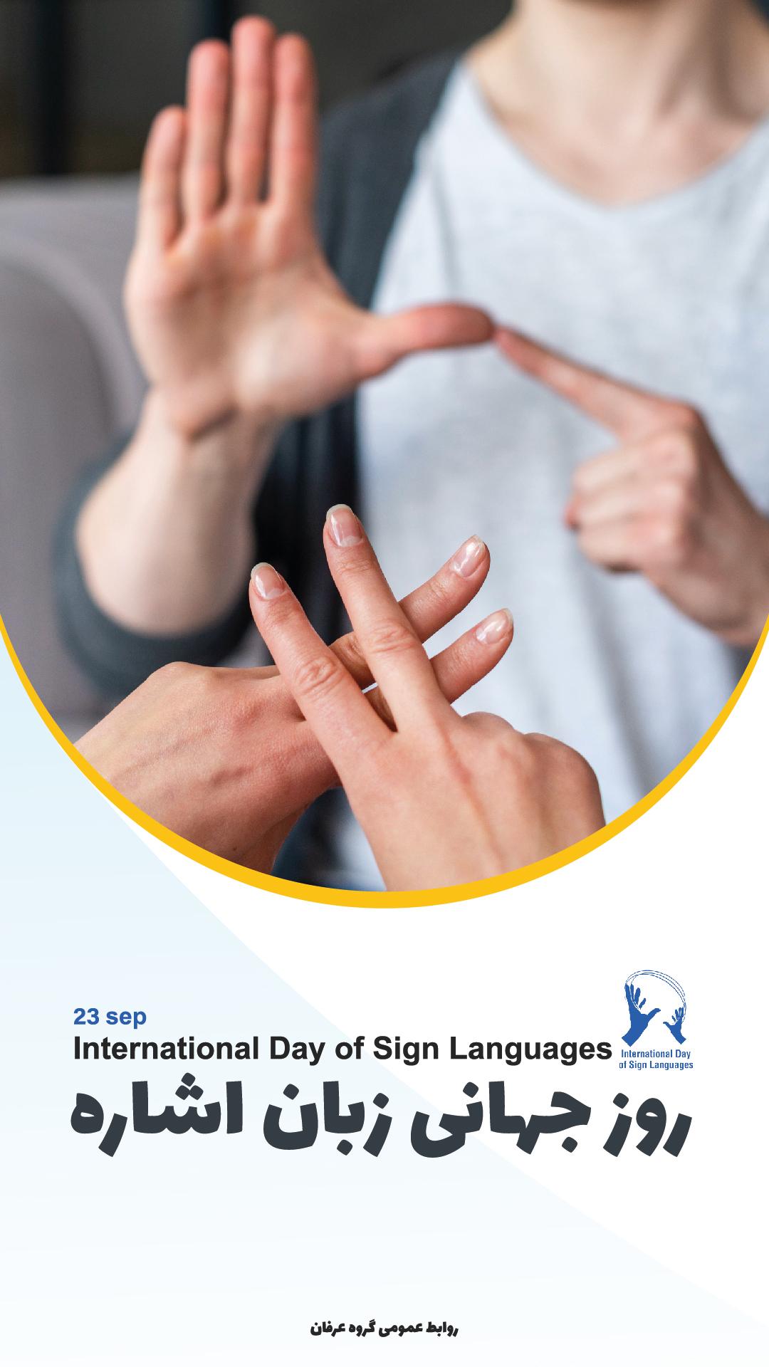روز جهانی زبان اشاره