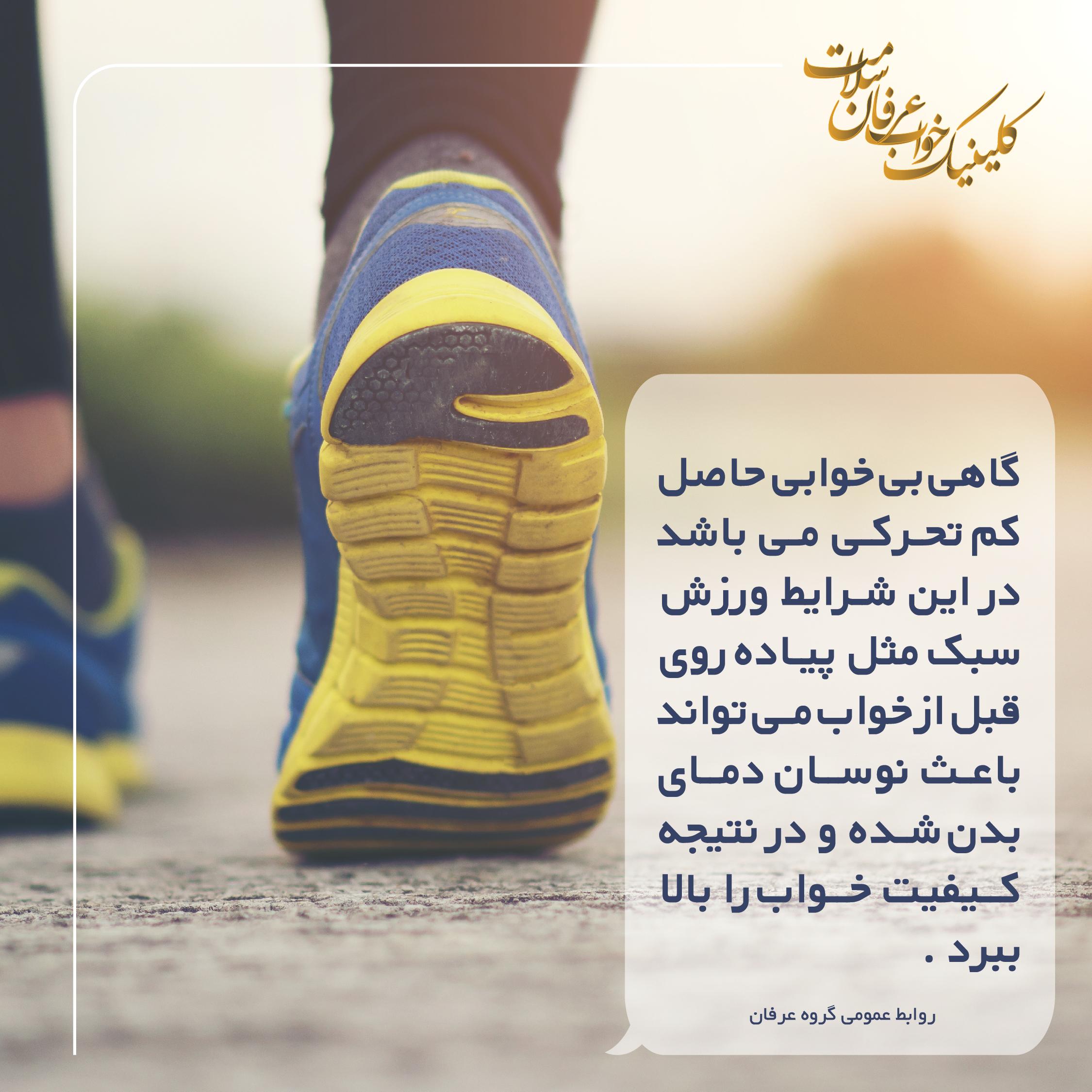 تاثیر پیاده روی بر کیفیت خواب