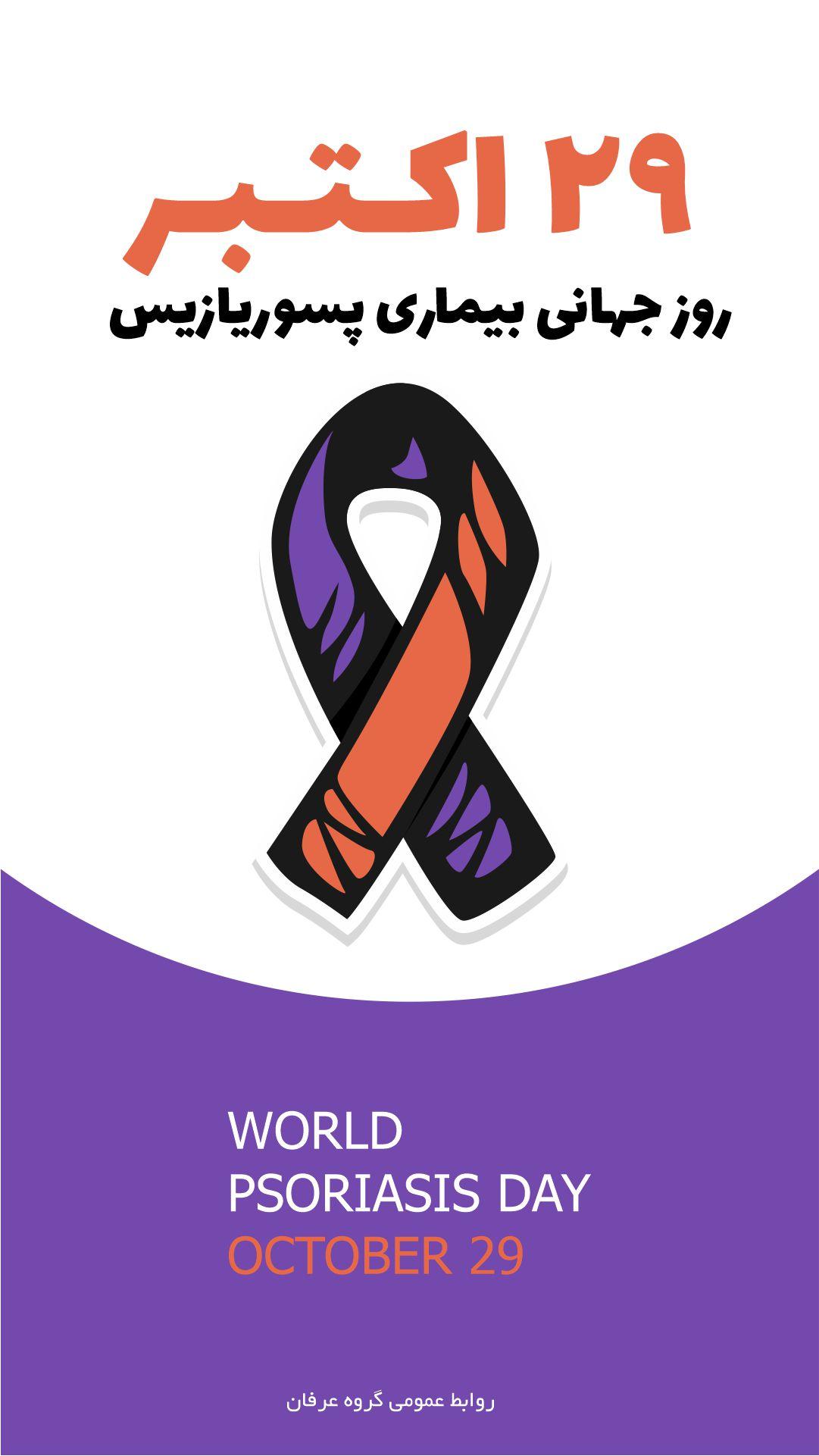 روز جهانی بیماری پسوریازیس