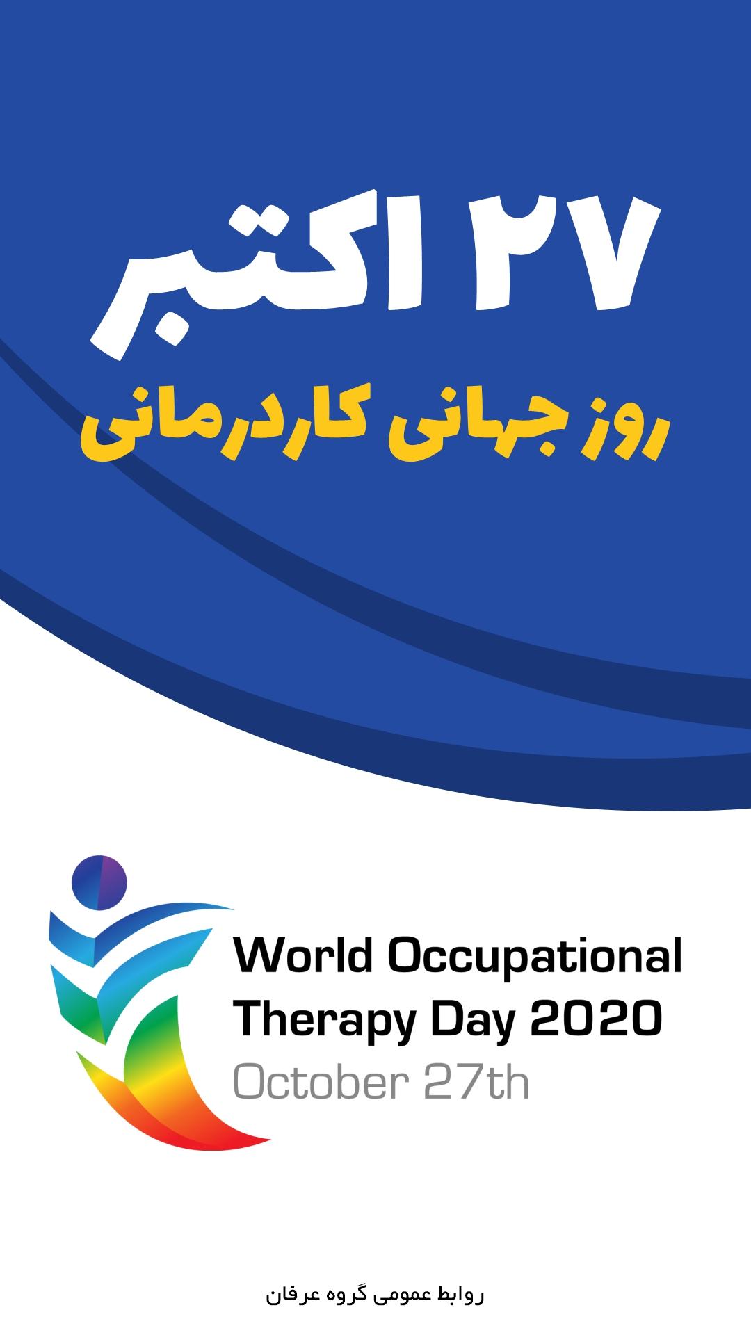 روز جهانی کار درمانی