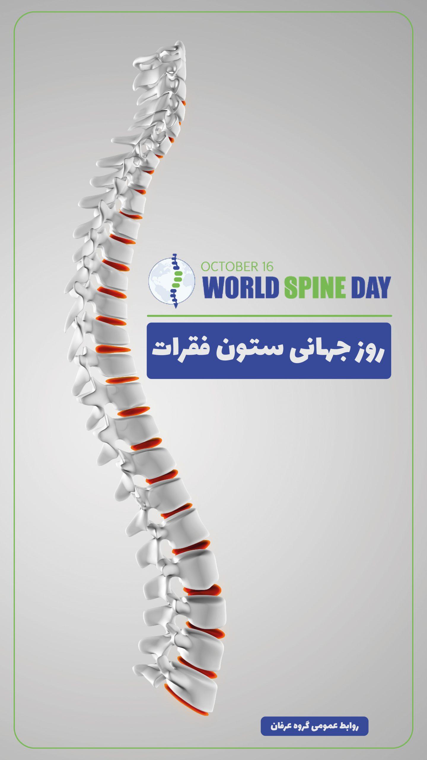 روز جهانی ستون فقرات