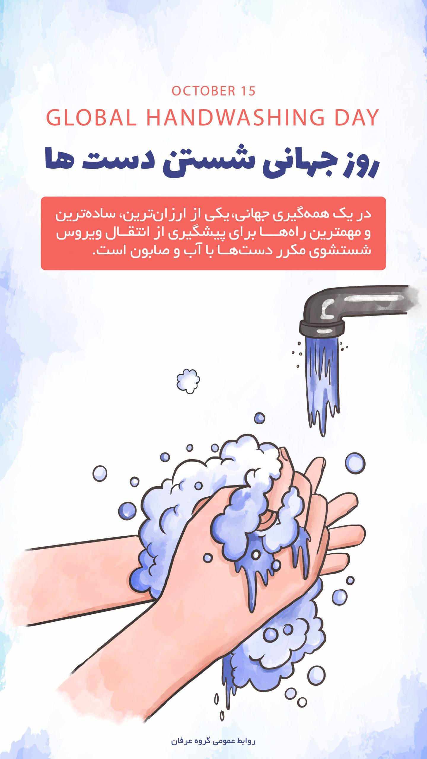 روز جهانی شستن دست ها