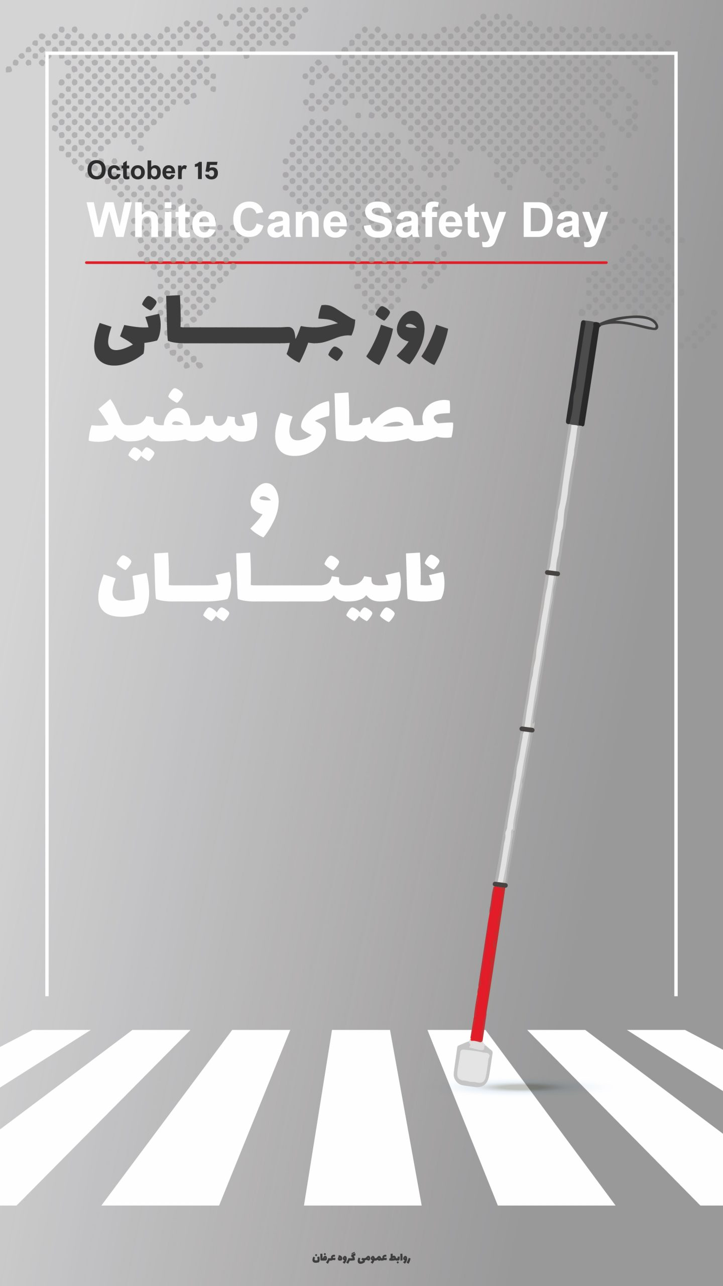 روز جهانی عصای سفید
