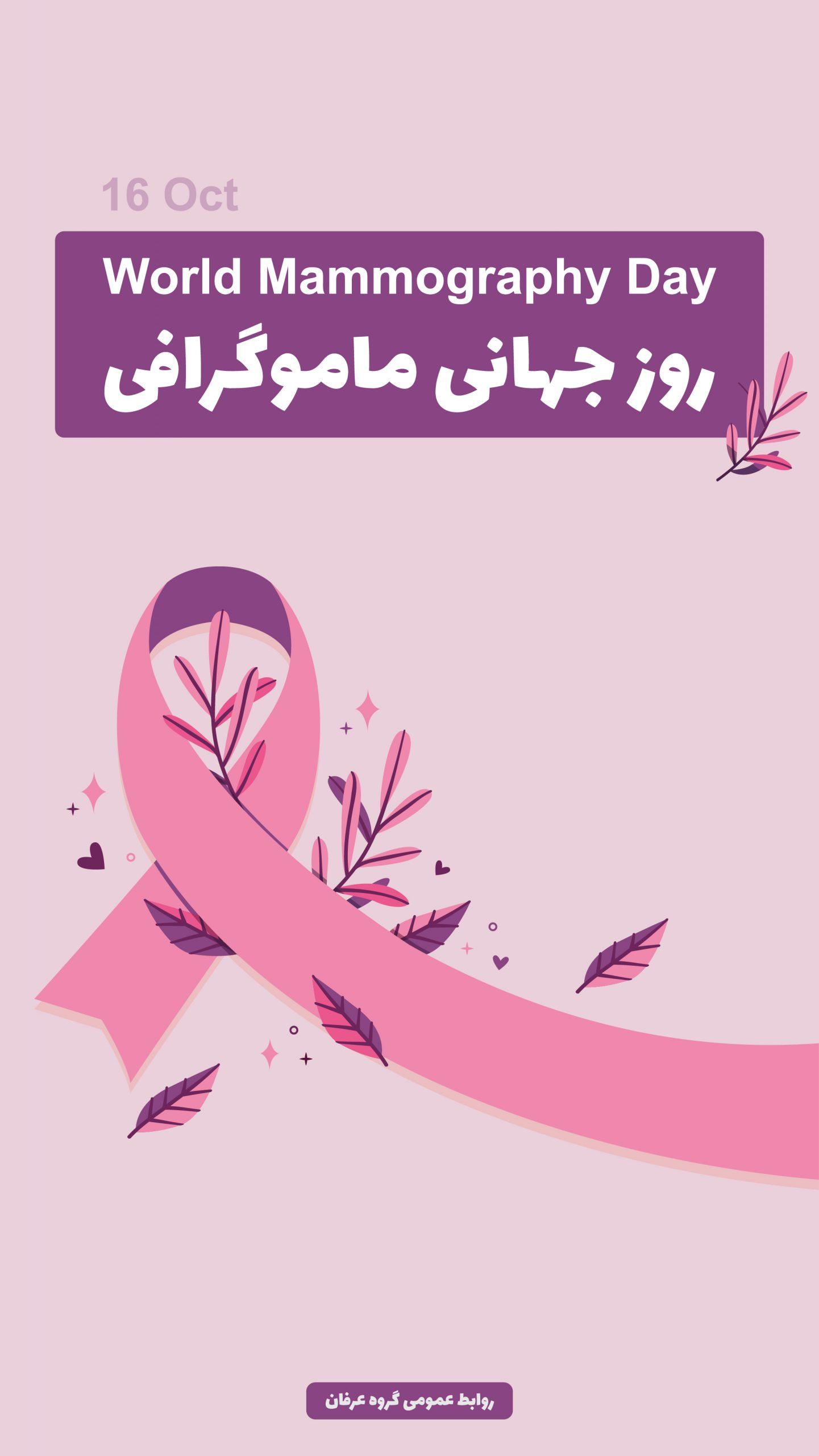 روز جهانی ماموگرافی
