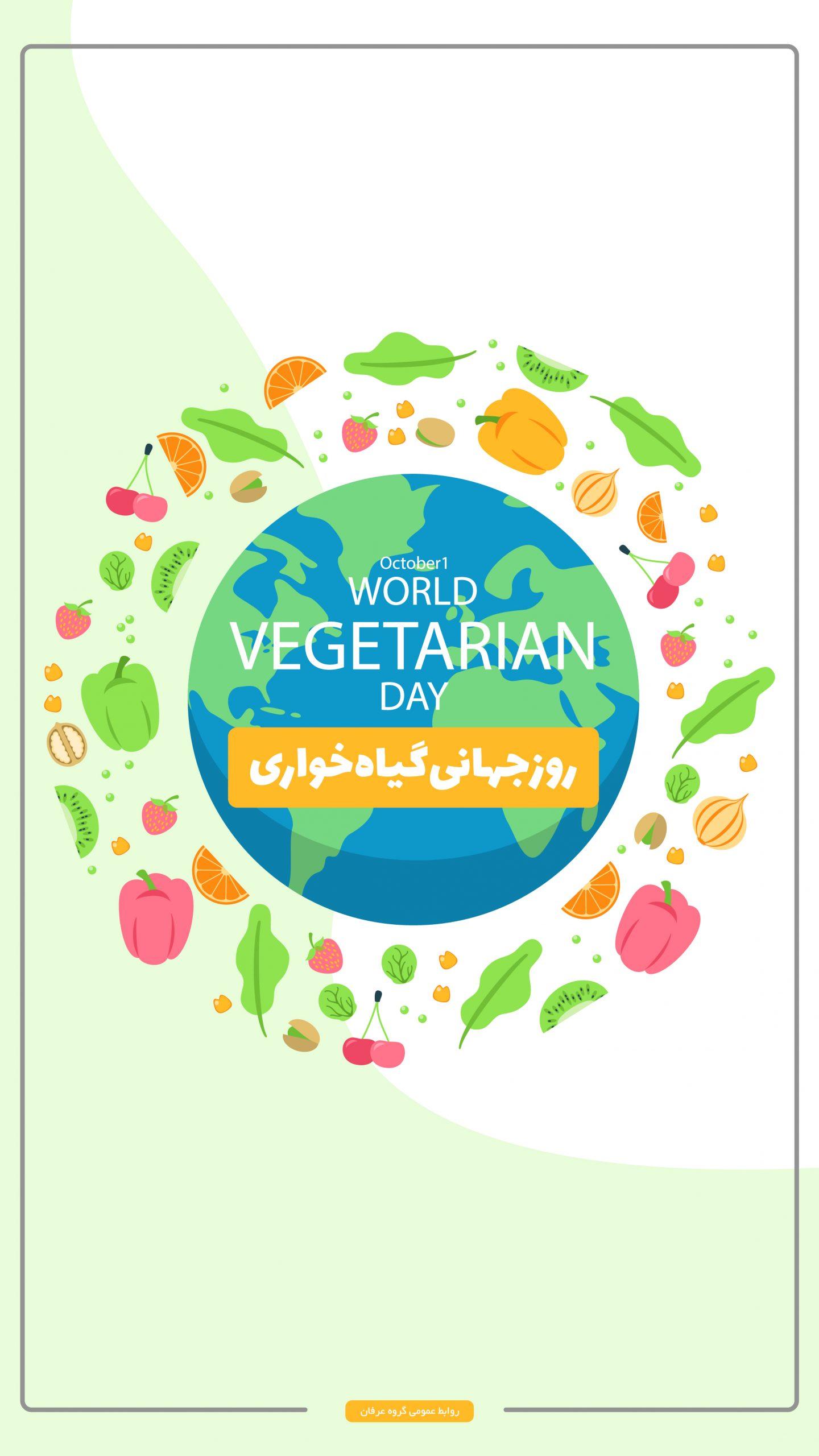 روز جهانی گیاه خواری