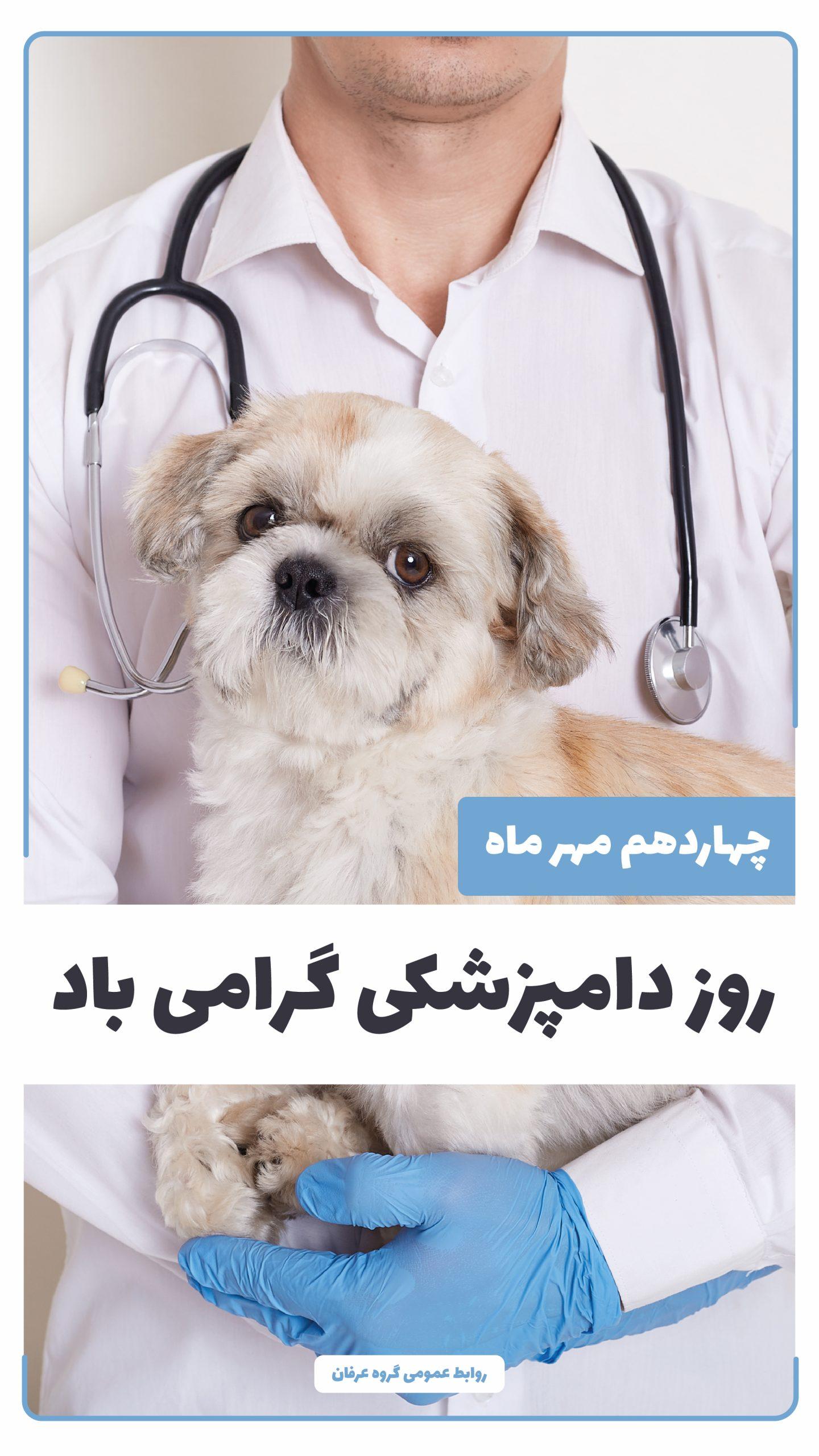 روز دامپزشکی