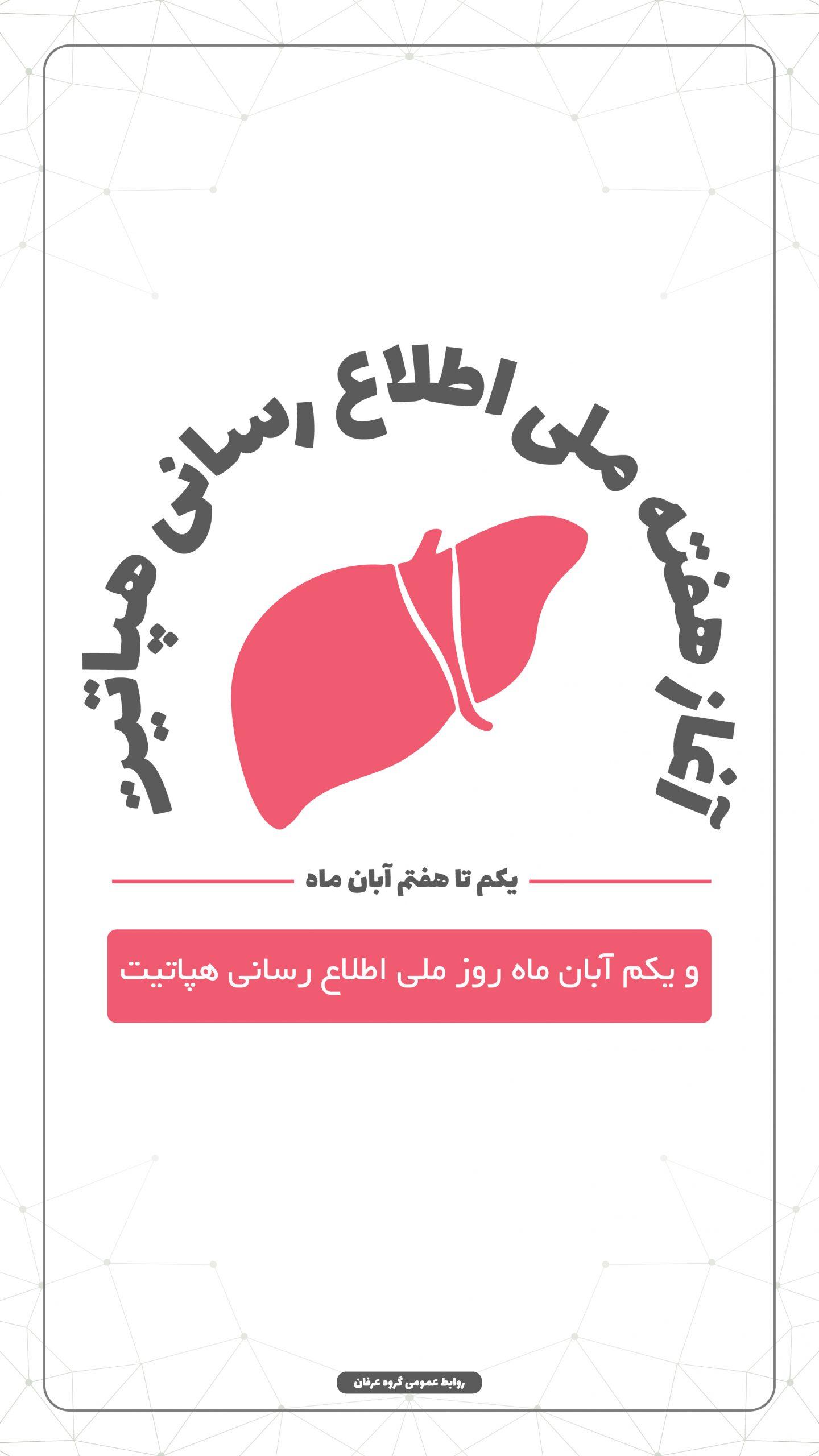 روز ملی اطلاع رسانی هپاتیت