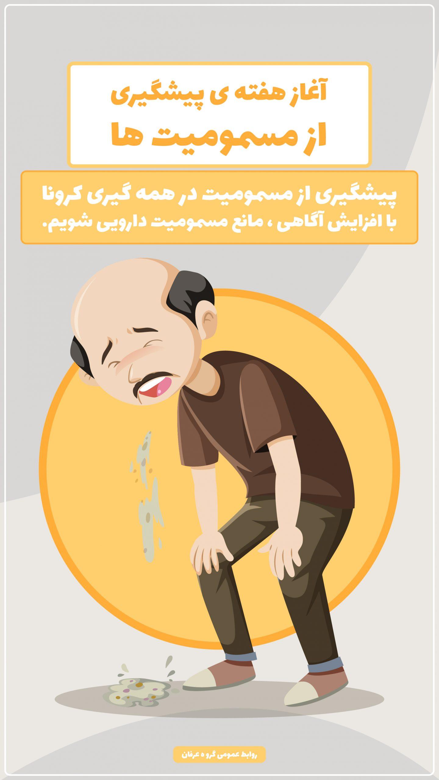 هفته پیشگیری از مسمومیت ها