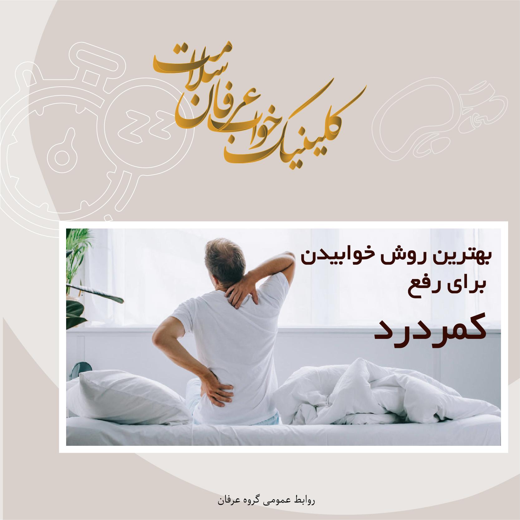 بهترین روش خوابیدن برای کمر درد