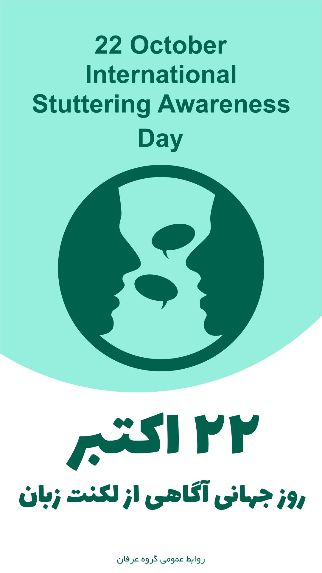 روز جهانی لکنت زبان