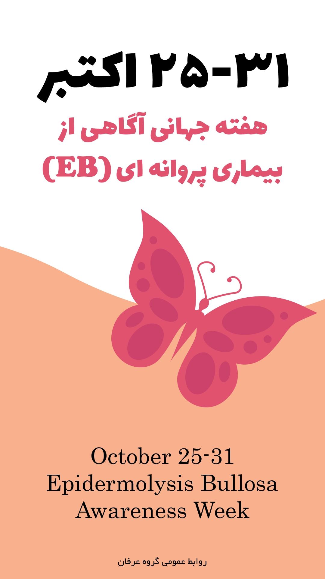 روز جهانی بیماری EB