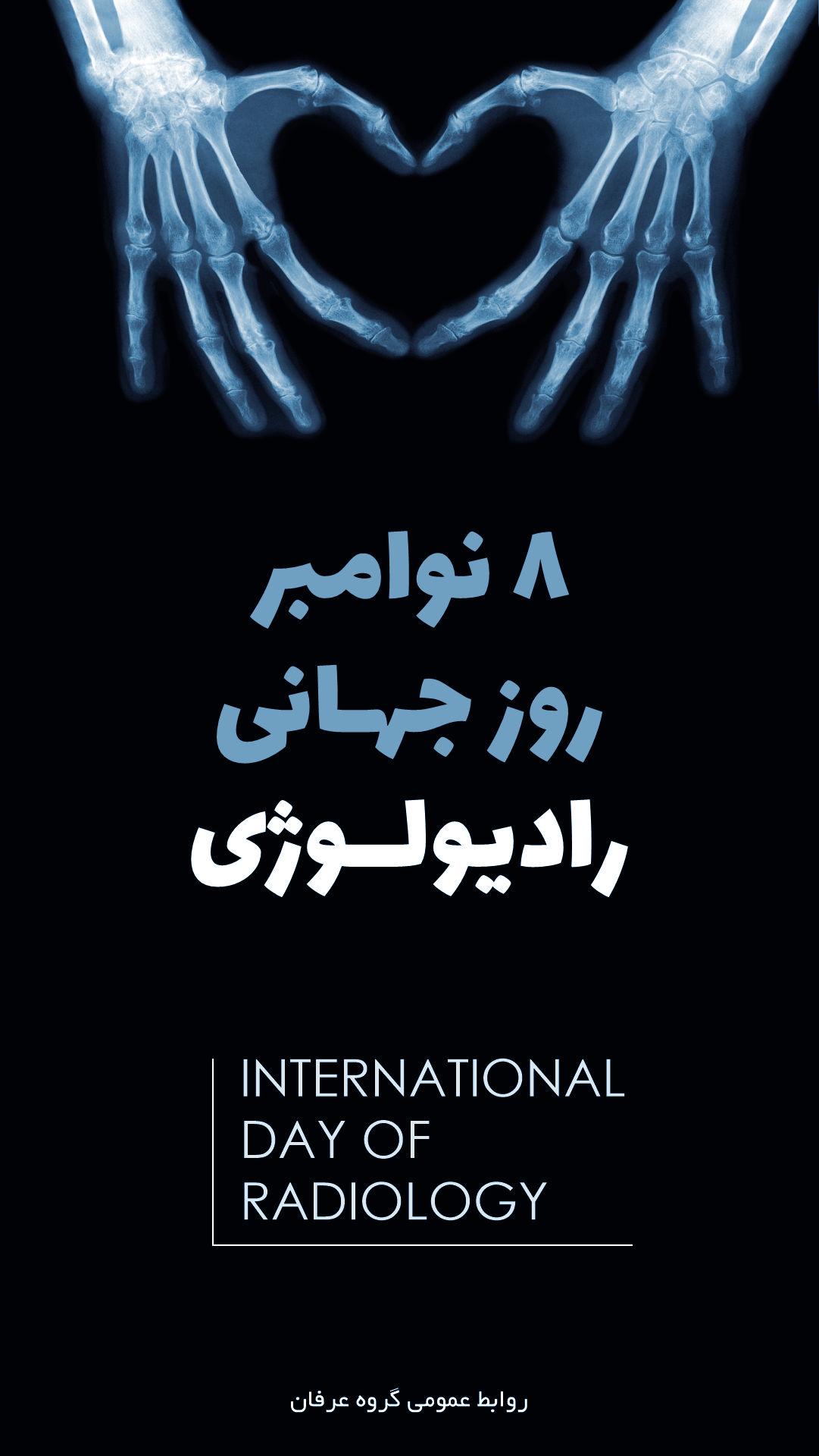 روز جهانی رادیولوژی
